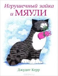 Джудит Керр - Игрушечный зайка и Мяули