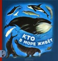 Святослав Сахарнов - Кто в море живет