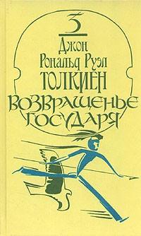 Джон Р. Р. Толкин - Властелин колец. Эпопея в трех книгах. Книга 3. Возвращенье Государя