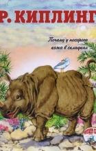 Редьярд Киплинг - Почему у носорога кожа в складках
