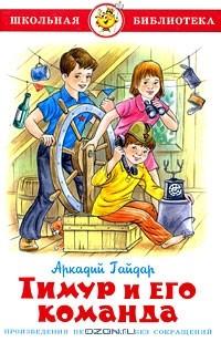 Аркадий Гайдар - Чук и Гек. Голубая чашка. Тимур и его команда. Дым в лесу (сборник)
