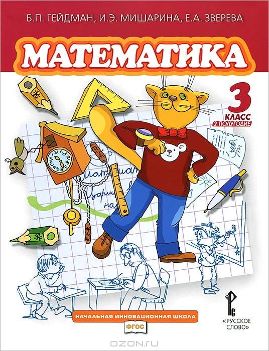 Методические рекомендации к учебнику математика 3 класс гейдман скачать бесплатно