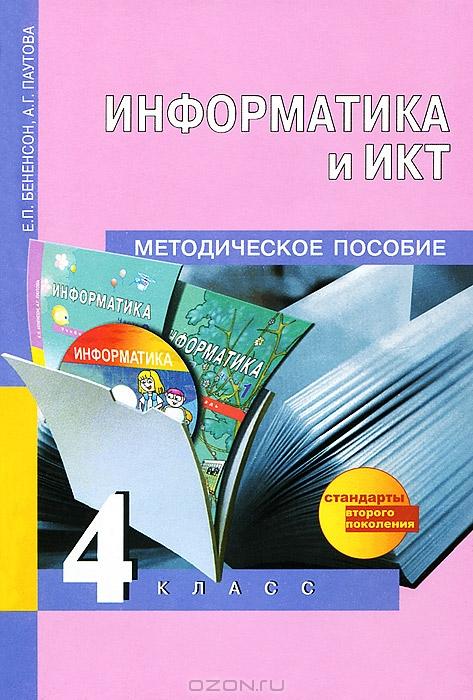 Методическое пособие для учителя по информатике для 4 класса