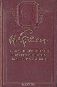 И. Сталин - О диалектическом и историческом материализме