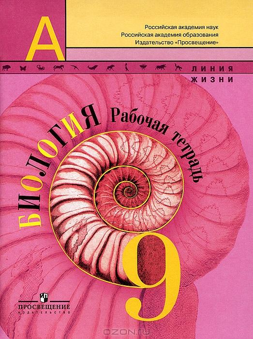 биология 9 класс читать учебник онлайн пасечник
