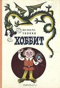 Дж. Р. Р. Толкин - Хоббит