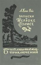 А. Конан Дойл - Записки о Шерлоке Холмсе (сборник)