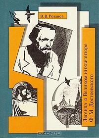 В. Розанов - Легенда о Великом инквизиторе Ф. М. Достоевского