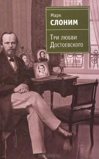 Достоевский любил извращенный секс
