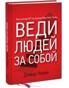 дэвид новак книга как я стал боссом история случайной карьеры в международной корпорации