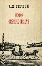 А. И. Герцен - Кто виноват?