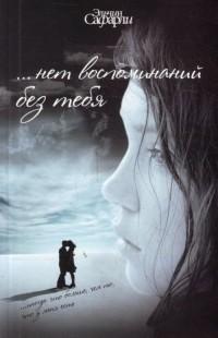 Эльчин Сафарли - Нет воспоминаний без тебя