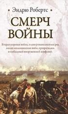 Эндрю Робертс - Смерч войны