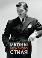Джош Симс - Иконы мужского стиля