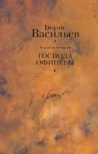 Борис Васильев - Были и небыли. Книга II. Господа офицеры