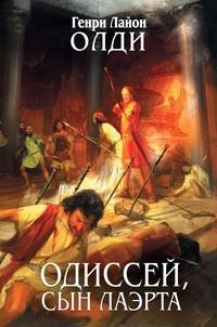 Генри Лайон Олди - Одиссей, сын Лаэрта