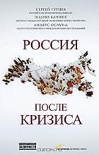 - Россия после кризиса