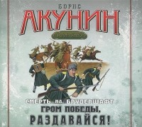 Борис Акунин - Смерть на брудершафт. Гром победы, раздавайся! (аудиокнига MP3) (сборник)