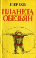ПьерБуль - Планета обезьян. Любовь и невесомость (сборник)