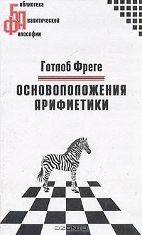 Готлоб Фреге - Основоположения арифметики