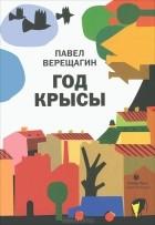 Павел Верещагин - Год крысы