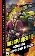 Вадим Полищук - Возвращенец. «Элита пушечного мяса»