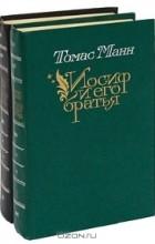 Томас Манн - Иосиф и его братья (комплект из 2 книг)