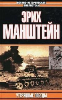 Эрих Манштейн - Утерянные победы
