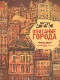 Дмитрий Данилов - Описание города
