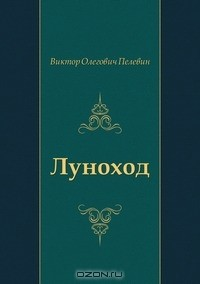 Виктор Олегович Пелевин - Луноход
