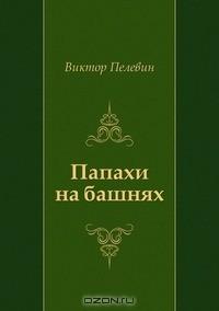 Виктор Пелевин - Папахи на башнях