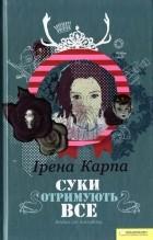 Ірена Карпа - Суки отримують все