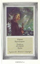 Юрий Крутогоров - Повесть об отроке Зуеве
