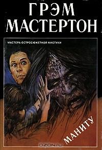Грэм Мастертон - Маниту (сборник)