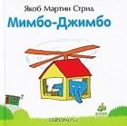 Якоб Мартин Стрид - Мимбо-Джимбо