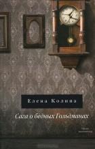 Елена Колина — Сага о бедных Гольдманах