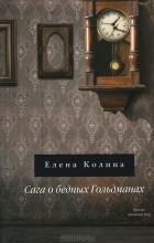 Елена Колина - Сага о бедных Гольдманах