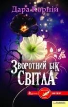 Дара Корній - Зворотний бік світла