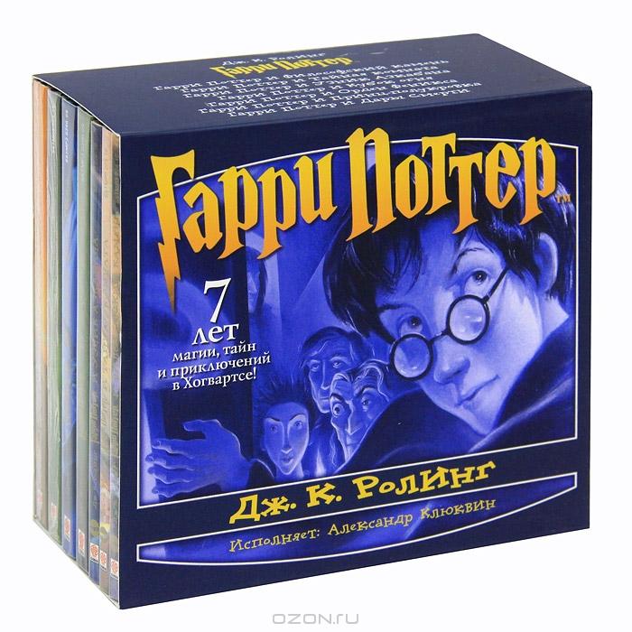 Гарри поттер сборник скачать книгу