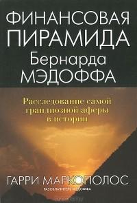 Гарри Маркополос - Финансовая пирамида Бернарда Мэдоффа. Расследование самой грандиозной аферы в истории