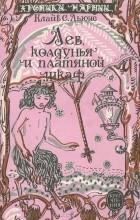 Клайв С. Льюис - Лев, колдунья и платяной шкаф