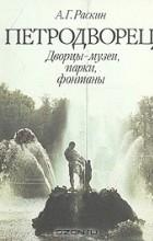 А. Г. Раскин - Петродворец. Дворцы-музеи, парки, фонтаны