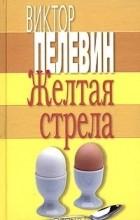 Виктор Пелевин - Желтая стрела. Затворник и Шестипалый. Принц Госплана. Рассказы (сборник)
