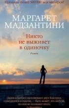 Маргарет Мадзантини - Никто не выживет в одиночку
