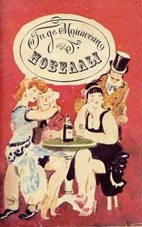 Ги де Мопассан - Новеллы (сборник)