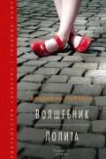 Владимир Набоков - Волшебник. Лолита (сборник)