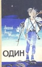 Николай Внуков - Один
