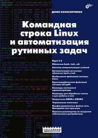 Денис Колисниченко - Командная строка Linux и автоматизация рутинных задач