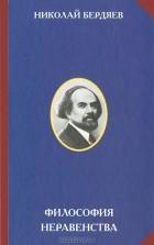 Николай Бердяев - Философия неравенства