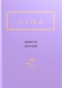 Ліна Костенко - Триста поезій